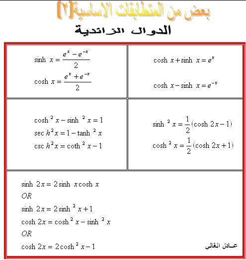 كالكولس 3 بالعربي